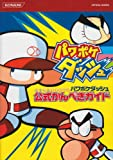 パワポケダッシュ 公式かんぺきガイド / コナミデジタルエンタテインメント のシリーズ情報を見る