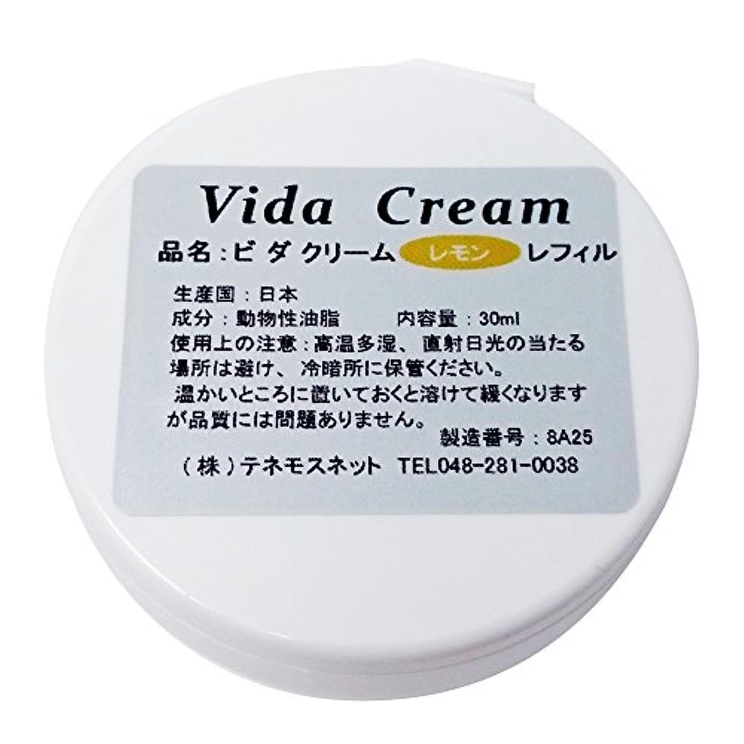 ミット更新する滑り台テネモス ビダクリーム Vida Cream ほのかレモン レフィル 付替用 30ml