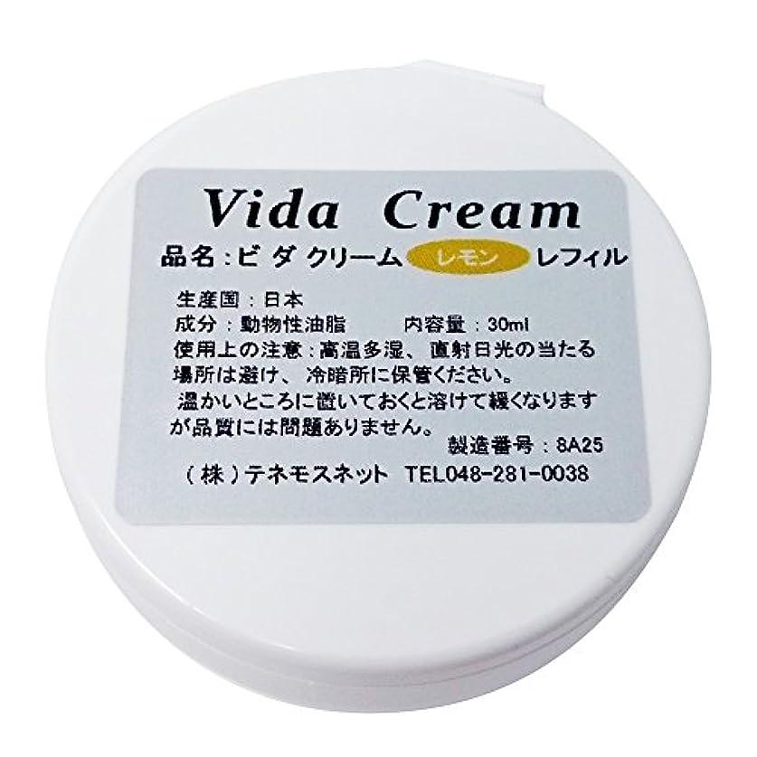 グループ加速する幅テネモス ビダクリーム Vida Cream ほのかレモン レフィル 付替用 30ml