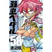 弱虫ペダル 58 (少年チャンピオン・コミックス)