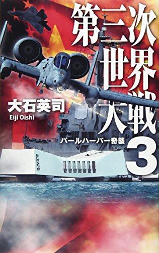 第三次世界大戦3 - パールハーバー奇襲 (C・NOVELS)の詳細を見る