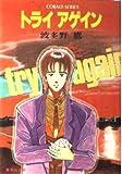 トライアゲイン (集英社文庫―コバルトシリーズ)
