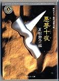 悪夢十夜 (角川ホラー文庫―現代ホラー傑作選)