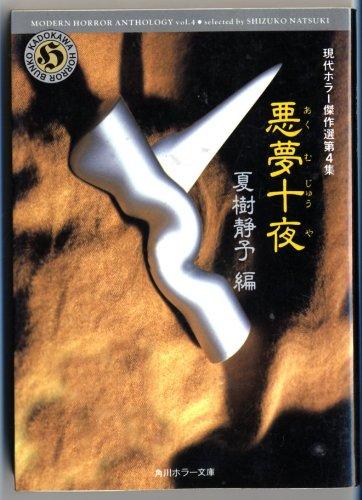 悪夢十夜 (角川ホラー文庫―現代ホラー傑作選)の詳細を見る