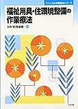 福祉用具・住環境整備の作業療法 (クリニカル作業療法シリーズ)
