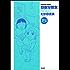 白衣な彼女 (5) (ぶんか社コミックス)