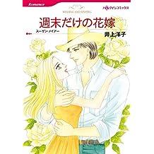 ハーレクインコミックス セット 2018年 vol.29