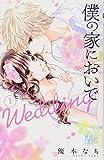 僕の家においで Wedding 1 (マーガレットコミックス)