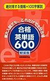 合格英単語600 軽装版