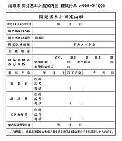 清瀬市:開発基本計画案内板 建築行為 w900×h1000 1枚