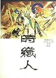時織人(ときおりびと)—小林智美ロマンシングサ・ガ画集