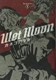 Wet Moon / カネコアツシ のシリーズ情報を見る