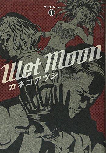 Wet Moon 1 (ビームコミックス)の詳細を見る
