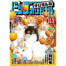 ビッグコミックオリジナル 2019年21号(2019年10月19日発売) [雑誌]