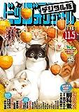 ビッグコミックオリジナル 2019年21号(2019年10月19日発売) [雑誌] 画像