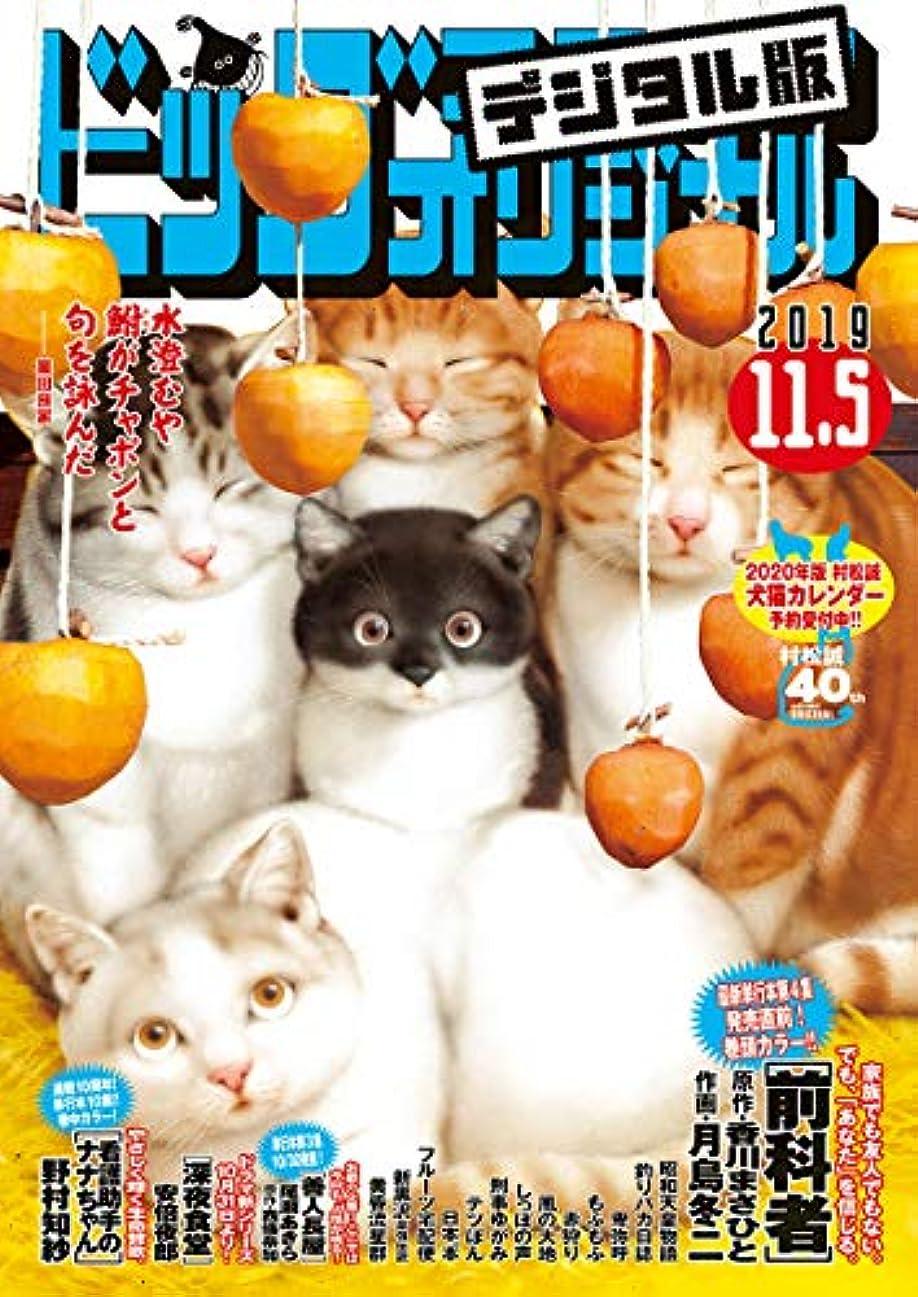 先行する凍結ガチョウビッグコミックオリジナル 2019年21号(2019年10月19日発売) [雑誌]