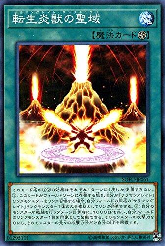 転生炎獣の聖域 ノーマル 遊戯王 ソウル・フュージョン sofu-jp051