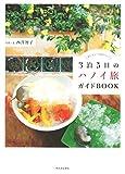 3泊5日のハノイ旅ガイドBOOK