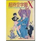 超時空学園X / 沢田 翔 のシリーズ情報を見る