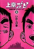 上京花日(2) (ビッグコミックス)
