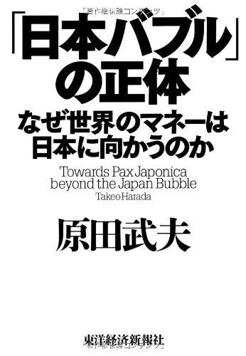 「日本バブル」の正体: なぜ世界のマネーは日本に向かうのか