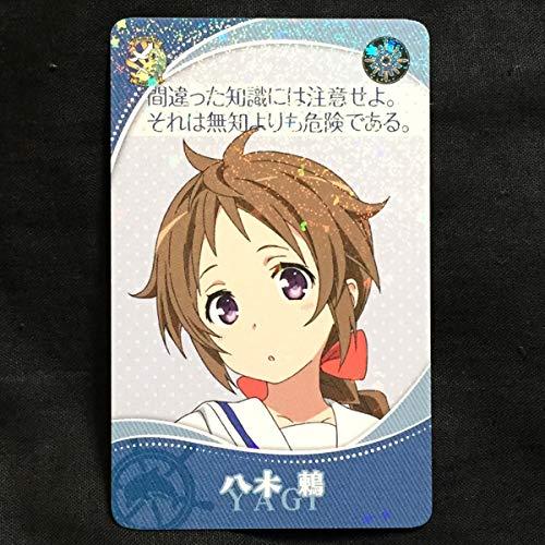 ハイスクール・フリート アトレ限定 八木鶫 キャラクターカード はいふり アトレ秋葉原 購入特典