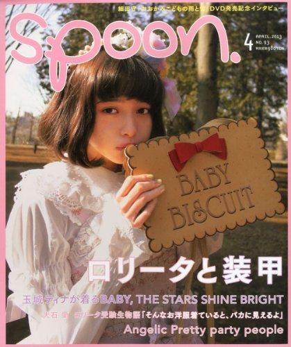spoon. (スプーン) 2013年 04月号 [雑誌]の詳細を見る