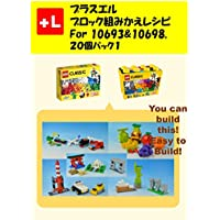 プラスエル ブロック組みかえレシピ For 10693&10698,20個パック1: You can build the 20 instructions for CLASSIC 1 out of your own bricks!