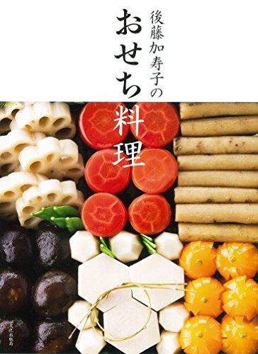 後藤加寿子のおせち料理...