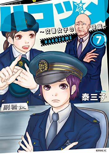 ハコヅメ~交番女子の逆襲~(7) (モーニングコミックス)