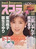 スコラ 1987年4月9日号 No.120[女の子のカラダ・ノート/アメ車が泣いているぞ。V8シンドムームが復活する日]/網浜直子 三原じゅん子 菊池桃子 国生さゆり 沢田和美