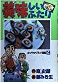 美味しいふたり / 東史朗 のシリーズ情報を見る