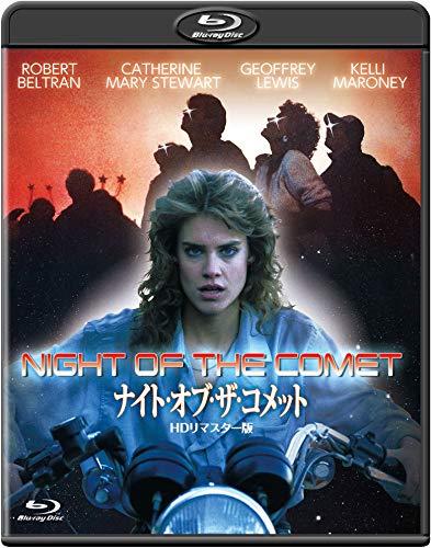 ナイト・オブ・ザ・コメット —HDリマスター版— [Blu-ray]