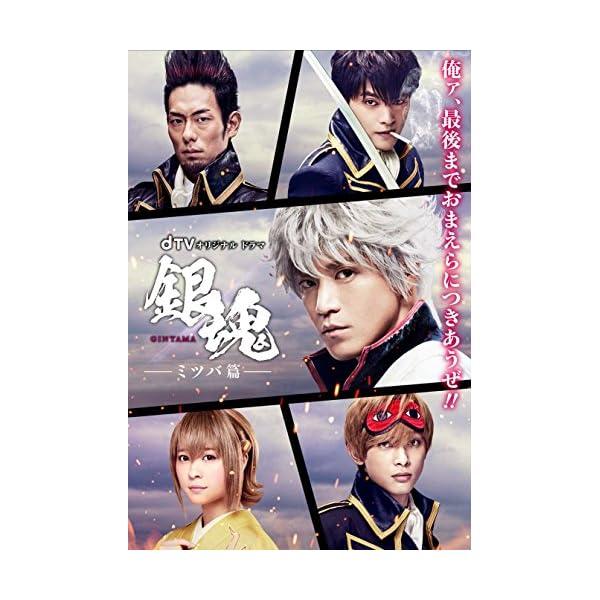 dTVオリジナルドラマ「銀魂-ミツバ篇-」 [DVD]の商品画像