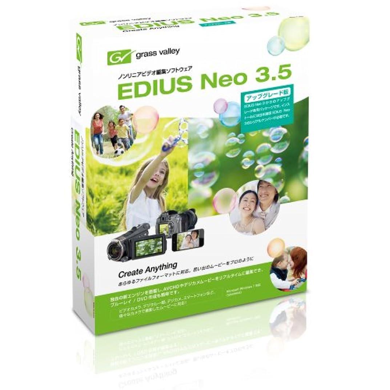パイプバラバラにする警告するグラスバレー EDIUS Neo 3.5 アップグレート版
