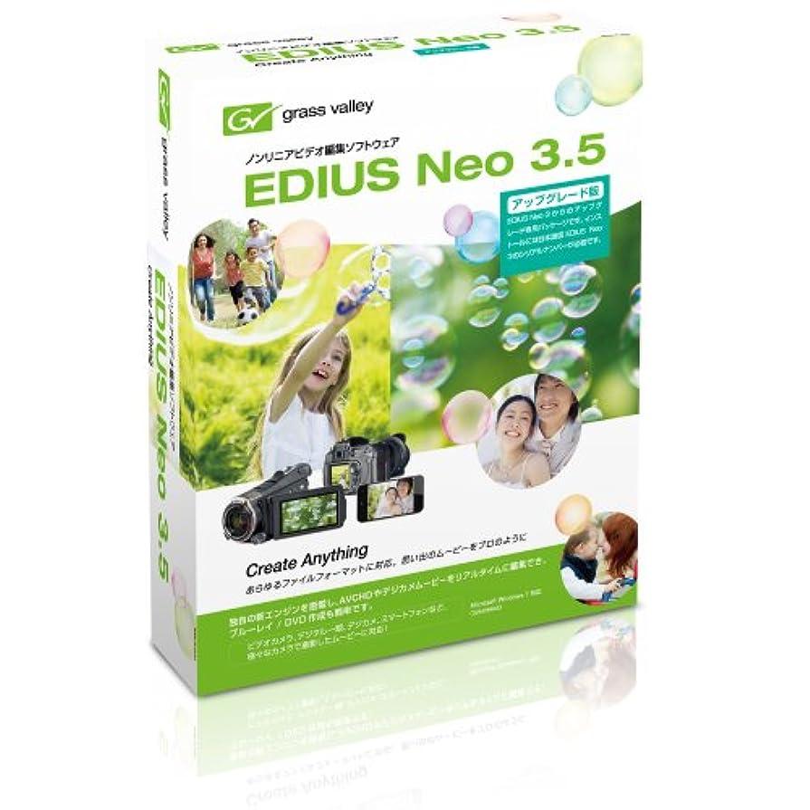 来てベジタリアン国民グラスバレー EDIUS Neo 3.5 アップグレート版