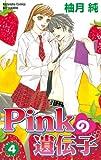 Pinkの遺伝子(4) (別冊フレンドコミックス)