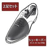 シューキーパー シューツリー メンズ 2足セット 23.5-31.5cm対応 調節でき 革靴 形 シワ伸ばし・型崩れ防止 シューズキーパー 日本語説明書付き