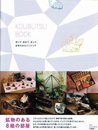 KOUBUTSU BOOK -飾って、眺めて、知って。鉱物のあるインテリアの詳細を見る
