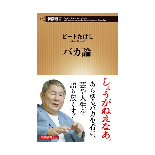 バカ論 (新潮新書)の商品画像
