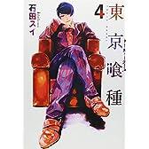 東京喰種 4 (ヤングジャンプコミックス)