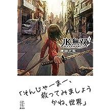 JK無双 1 終わる世界の救い方 (レジェンドノベルス)
