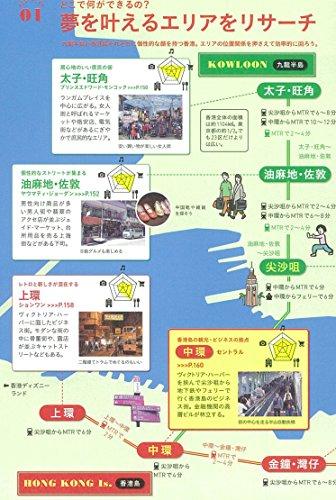 『ハレ旅 香港&マカオ』の10枚目の画像