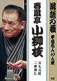 落語の極 平成名人10人衆 春風亭小柳枝[DVD]