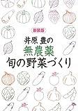 井原豊の無農薬・旬の野菜づくり (園芸ハンドブック) 画像