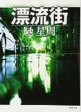 漂流街: 〈新装版〉 (徳間文庫) 画像