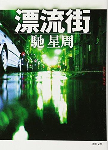 漂流街: 〈新装版〉 (徳間文庫) / 馳 星周
