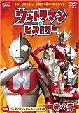 ウルトラマンシリーズ誕生40周年記念DVD ウルトラマン・ヒストリー (赤の章)