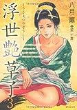 浮世艶草子 3 (SPコミックス)