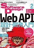 Software Design (ソフトウェアデザイン) 2021年2月号 [雑誌]
